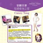 宇宙+療程,11個月勁減50磅 – Camey Tong