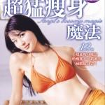 唐安麒之超猛瘦身療法