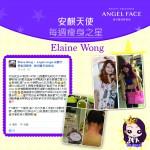 一個月減10磅 – Elaine Wong