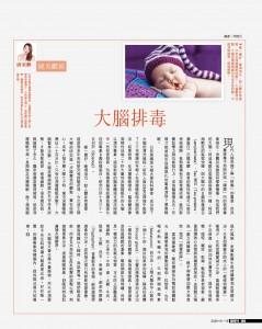 EastWeek_20200115_#855_P.108