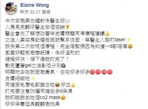 Elainewong laser01