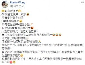 Elainewong_手心經02